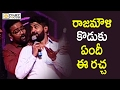 SS Rajamouli Son Karthikeya Extraordinary Live Performance @Show Time Audio Launch - Filmyfocus.com