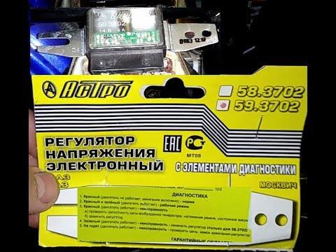 Как установить автомобильный реле-регулятор на мотоцикл Урал