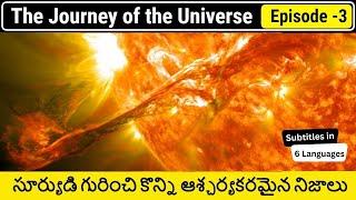 The Sun Documentary in Telugu | The Journey of The Universe Episode 3 | Telugu Badi