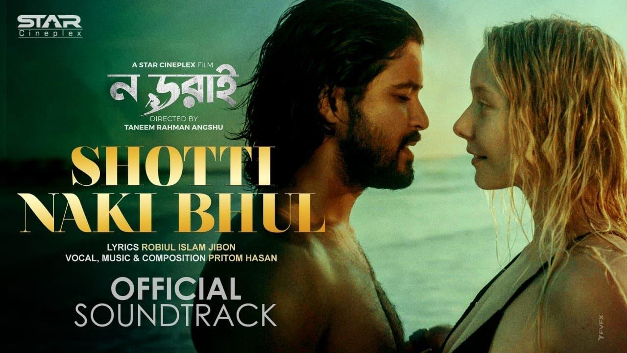 Shotti Naki Bhul | Nodorai | Pritom Hasan | Bangla Movie Song 2019 (Official Soundtrack)