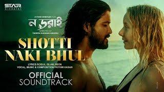 Gambar cover Shotti Naki Bhul | Nodorai | Pritom Hasan | Bangla Movie Song 2019 (Official Soundtrack)