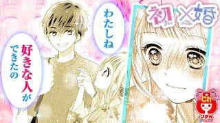 【漫画】夏祭りで浴衣デート♡ 紺と本物の恋人になりたいと思う初をよそに、紺が姿を消してしまい…!? 『初×婚 』 3巻#3 【マンガ動画】