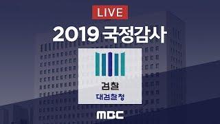 대검찰청 국정감사 (국회 법제사법위원회) - [LIVE] MBC 뉴스특보 2019년 10월 17일
