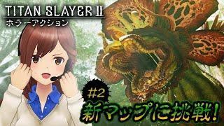 【TITAN SLAYER Ⅱ】#2 新マップに挑戦!【ホラーアクション】