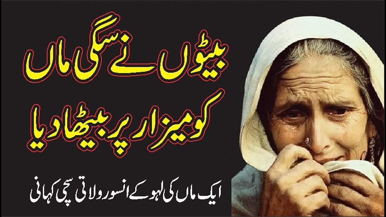 An Emotional Heart Touching Story | Ek Sachi Kahani | Urdu Kahani | Hindi Kahani | Sabak Amoz Kahani