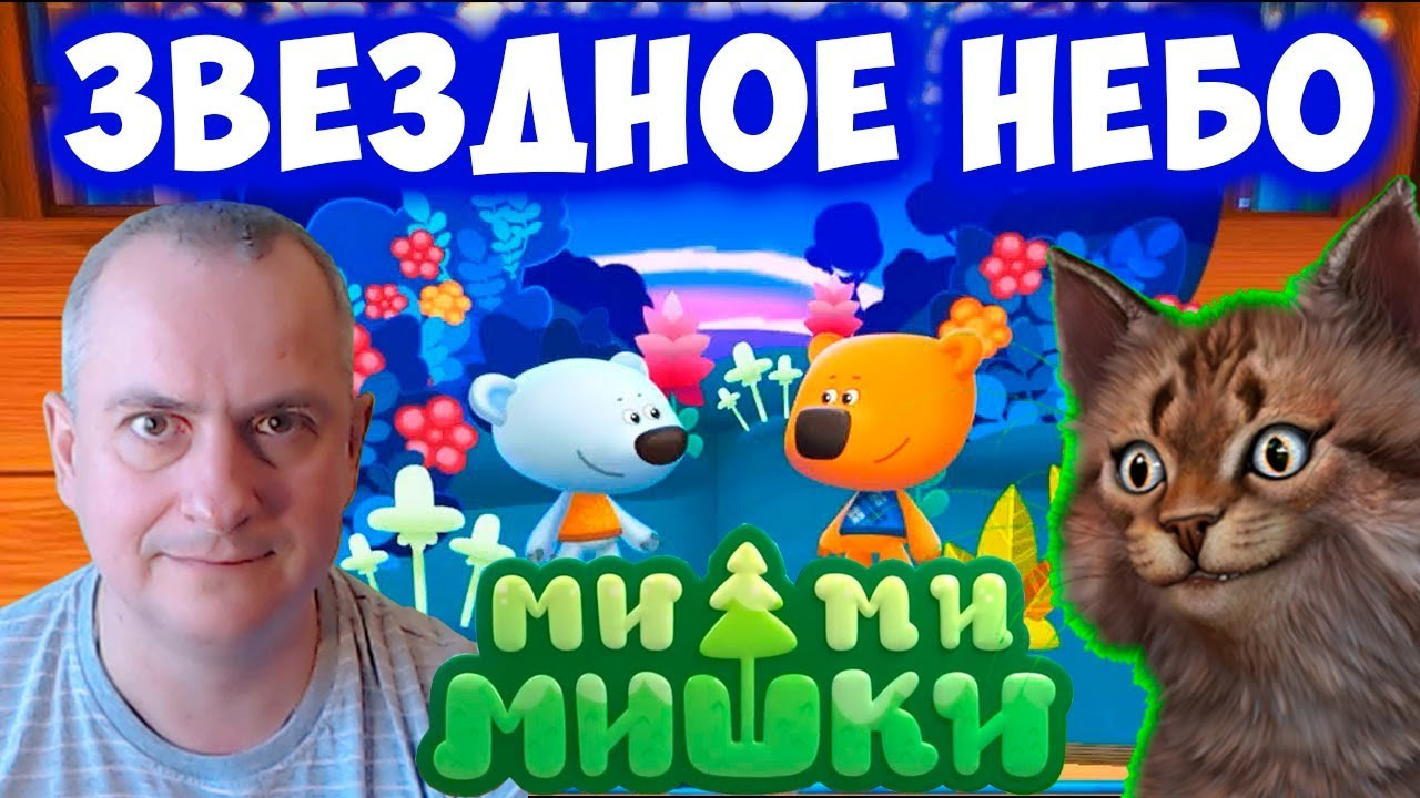 Ми ми мишки Звездное небо Детская Сказка с Кешей и Тучкой ...