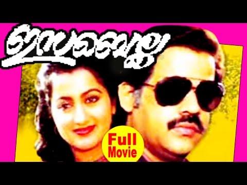 Isabella | Malayalam Hit Full Movie | Sumalatha & Balachandra Menon