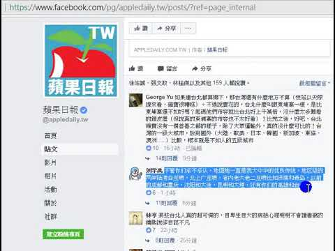 Chinese people always harassing Taiwan in Taiwan news facebook. 0012