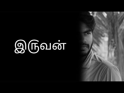 Iruvan - New Tamil Short Film 2018