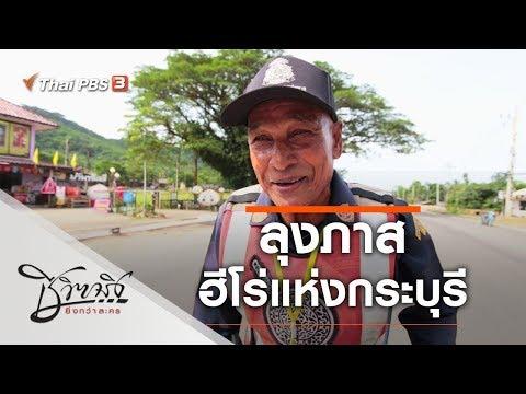 ลุงภาส ฮีโร่แห่งกระบุรี - วันที่ 01 Oct 2019