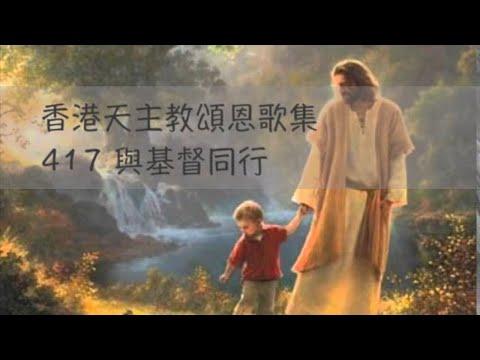 香港天主教頌恩歌集 417 與基督同行 - YouTube