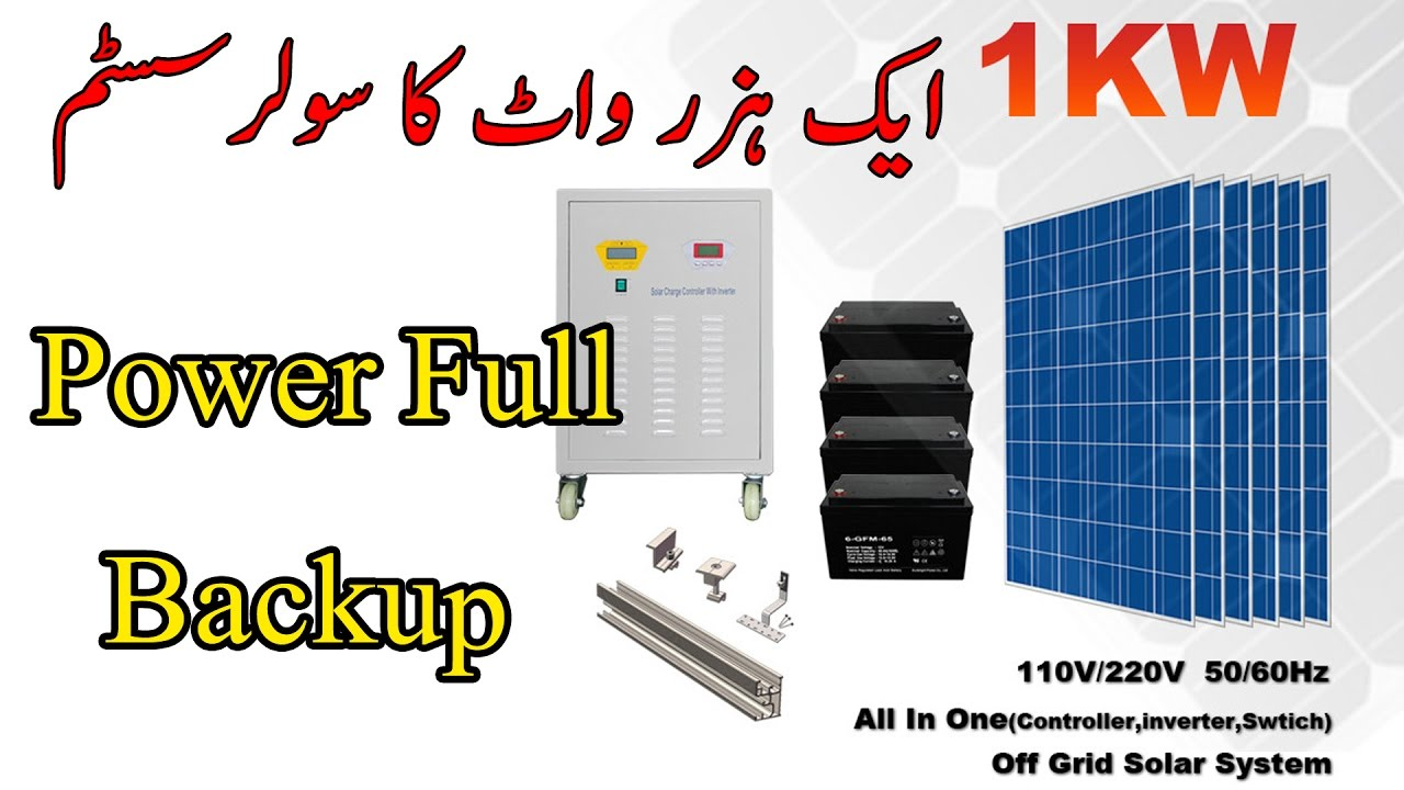 Solar panel how to design 1kw off grid solar system urduhindi by solar panel how to design 1kw off grid solar system urduhindi by zakria 2017 ccuart Image collections