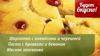 Будет вкусно! 20/11/2014 Шарлотка с ананасами и черешней. Мясная запеканка. GuberniaTV