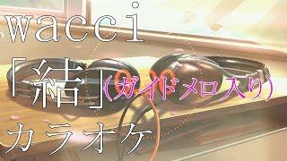 【カラオケ】wacci「結」 ガイドメロ入り