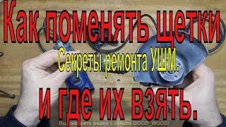 Секреты ремонта УШМ. Как поменять щетки на болгарке и где их взять.