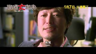 Video You Call It Passion 職場大翻身 [HK Trailer 香港版預告] download MP3, 3GP, MP4, WEBM, AVI, FLV Agustus 2018