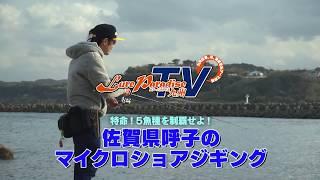 ルアーパラダイス九州TV 2018年3月3日放送告知 thumbnail