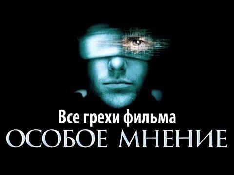 """Все грехи фильма """"Особое мнение"""""""