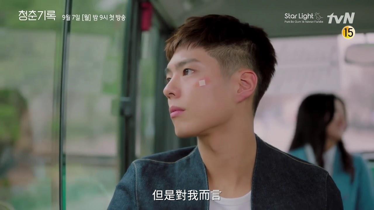 【繁中字】朴寶劍 韓劇青春紀錄 청춘기록 teaser預告