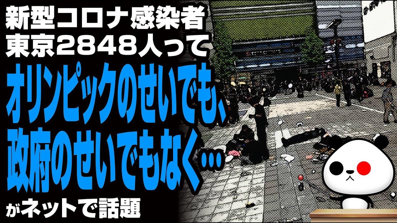 東京2848人って、オリンピックのせいでも、政府のせいでもなく…が話題