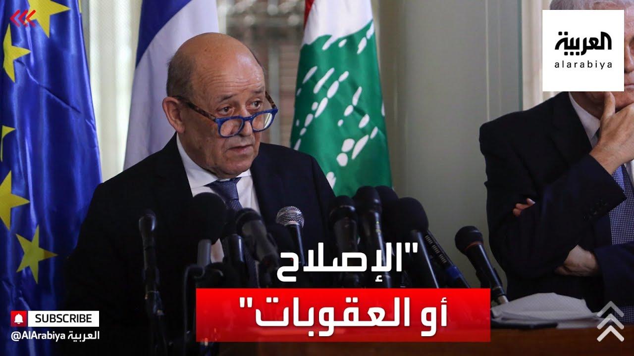 لودريان مهدداً الطبقة السياسية في لبنان: الإصلاح أو العقوبات  - 21:58-2021 / 5 / 5