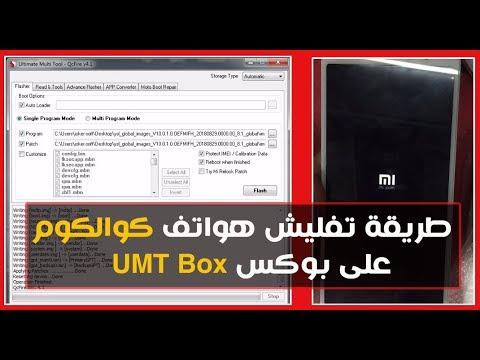 شرح طريقة تفليش وتحديث LG G3 D851 بدون بوكسات | FunnyCat TV