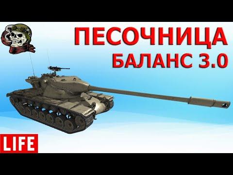 T57 и компания. ПЕСОЧНИЦА WOT и БАЛАНС 3.0 │Открытый тест World of Tanks 2020