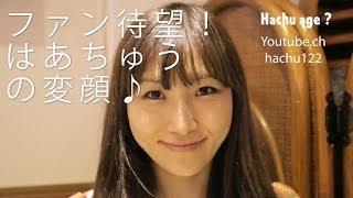 #8 はあちゅうの変顔/Hachu 伊藤春香(はあちゅう) 検索動画 29