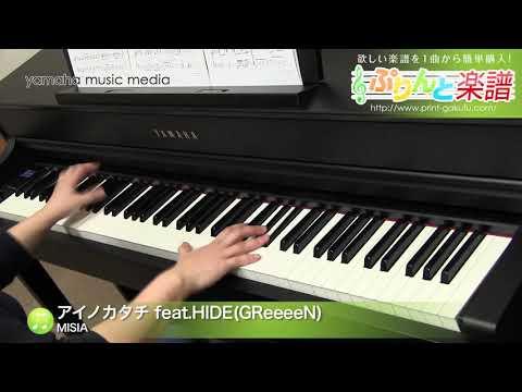 アイノカタチ feat(GReeeeN) / MISIA : ピアノ(ソロ) / 上級