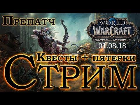 WoW Battle For Azeroth - Цепочка квестов + пятерки