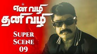 En Vazhi Thani Vazhi Tamil Movie | Scene 9 | RK | Poonam Kaur