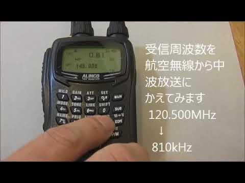 アルインコ DJ-X11A 航空無線と中波放送 受信例