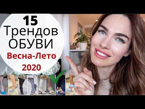 ТРЕНДЫ ОБУВИ 2020 ! МОДНАЯ ОБУВЬ НА ВЕСНУ и ЛЕТО | Blogonheels