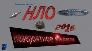 НЛО.UFO:НЕВЕРОЯТНЫЕ ВИДЕО НЛО В МИРЕ! 2016*******