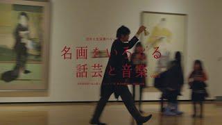 2016年1月25日 島根県立石見美術館 特別展「開館10周年記念 ようこそ美...
