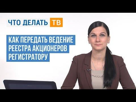 Как передать ведение реестра акционеров регистратору