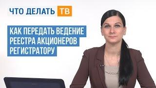 видео Реестр акционерных обществ