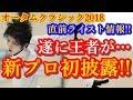 羽生結弦 オータムクラシック2018直前ライスト情報!!テレビだけじゃない!!王者が新プロ「Origin」「秋によせて」を初披露!!華麗な演技をこの目に焼き付けたい!!#yuzuruhanyu
