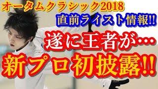 羽生結弦 オータムクラシック2018直前ライスト情報!!テレビだけじゃない!!王者が新プロ「Origin」「秋によせて」を初披露!!華麗な演技をこの目に焼き付けたい!!#yuzuruhanyu 羽生結弦 検索動画 19