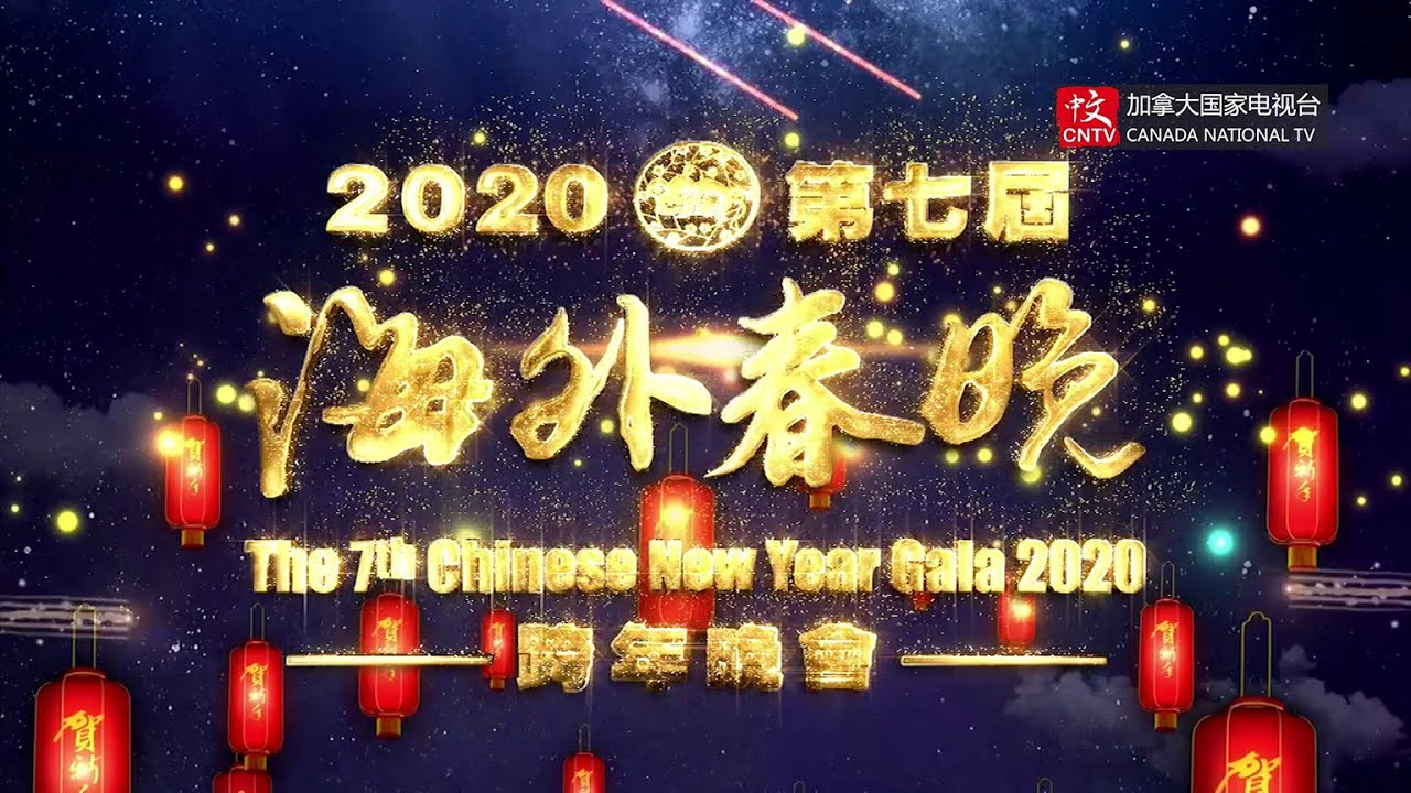 【2020海外春晚 | Overseas Chinese New Year Gala】Part 01