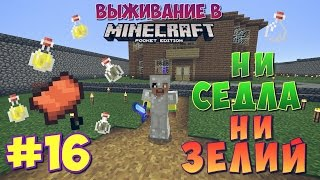 Выживание в Minecraft PE 0.16.0 / 0.16.1 #16 НИ СЕДЛА НИ ЗЕЛИЙ