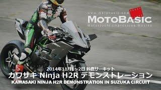 NINJA H2R DEMONSTRATION RUN IN SUZUKA CIRCUIT カワサキ Ninja H2R 鈴鹿サーキットデモ走行ダイジェスト thumbnail
