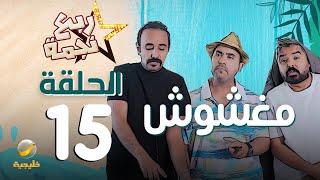 مسلسل ربع نجمة الحلقه 15 - مغشوش