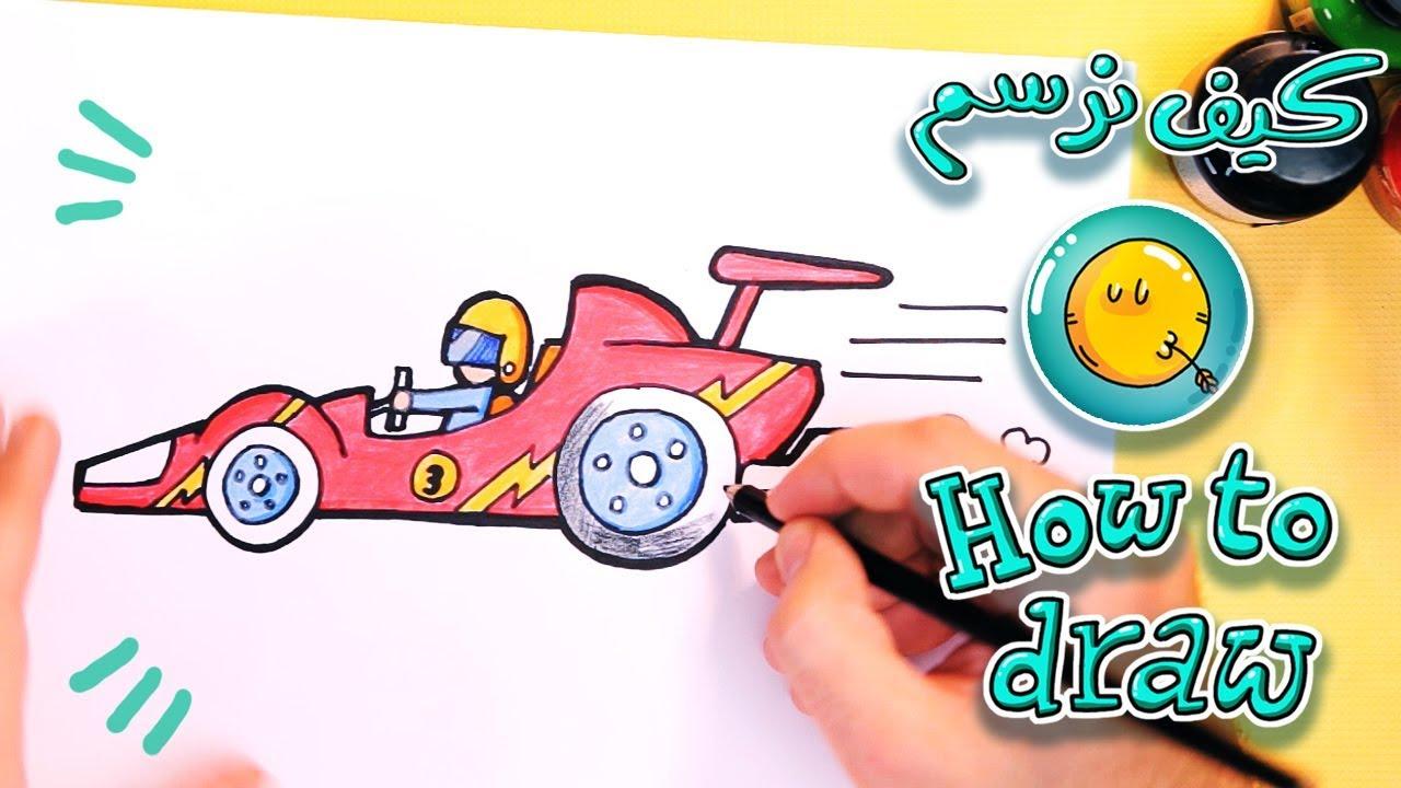 How To Draw A Race Car كيف نرسم سيارة سباق Youtube