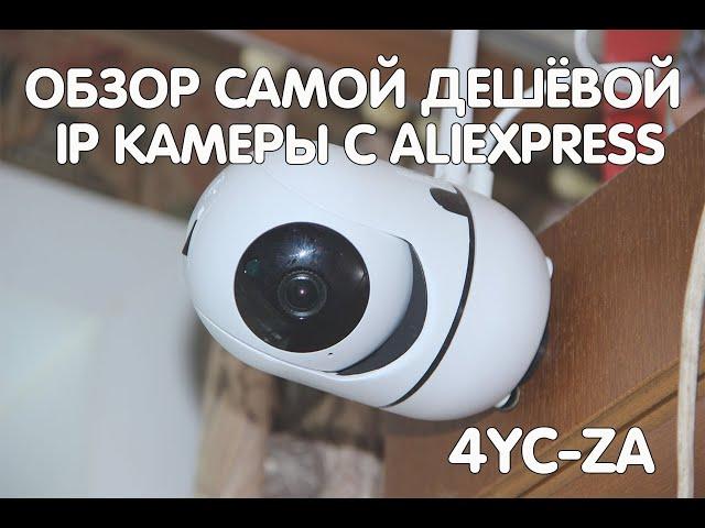 Обзор самой дешевой IP камеры с Aliexpress ASECAM Y4C-ZA YCC365 / Как подключить
