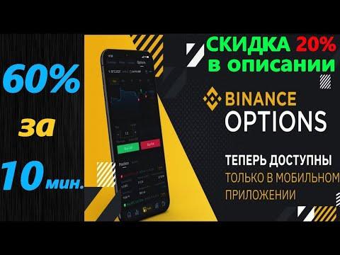 Биткоин опционы на бирже Бинанс Binance. Прибыль 60% за 10 минут на Опционах Бинанс