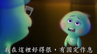 皮克斯原創《靈魂急轉彎》預告_今年12月25日中英文版同步上映 |敬請期待