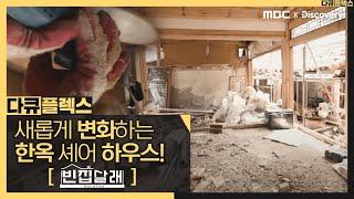 [다큐플렉스] 새롭게 변하고 있는 한옥 셰어하우스 [M…