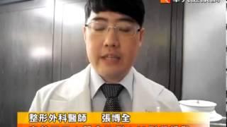 3D科技墊下巴-華人健康網專訪張博全醫師【3D列印下巴精雕術】