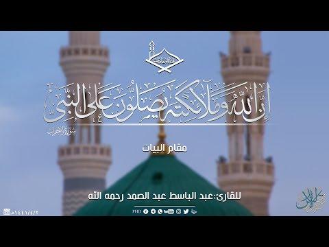 (إن الله وملائكته يصلون على النبي)مقام البيات للشيخ: عبد الباسط عبد الصمد رحمه الله